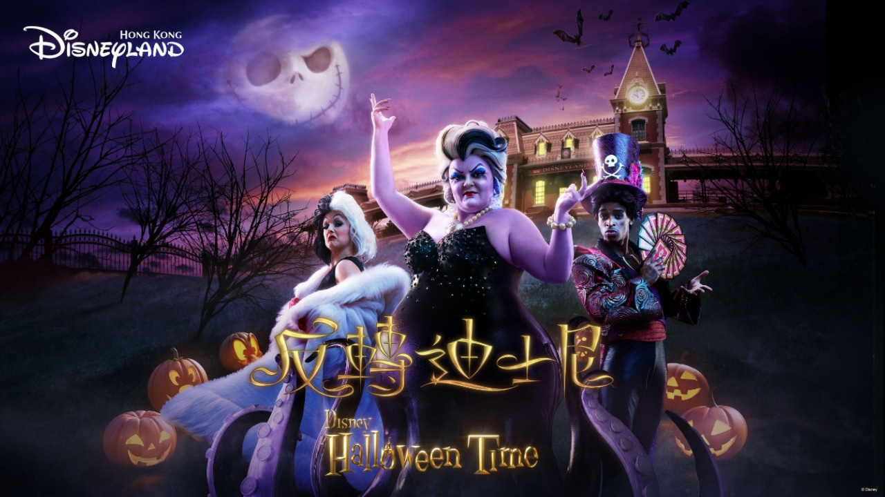 Disney Halloween Time at Hong Kong Disneyland