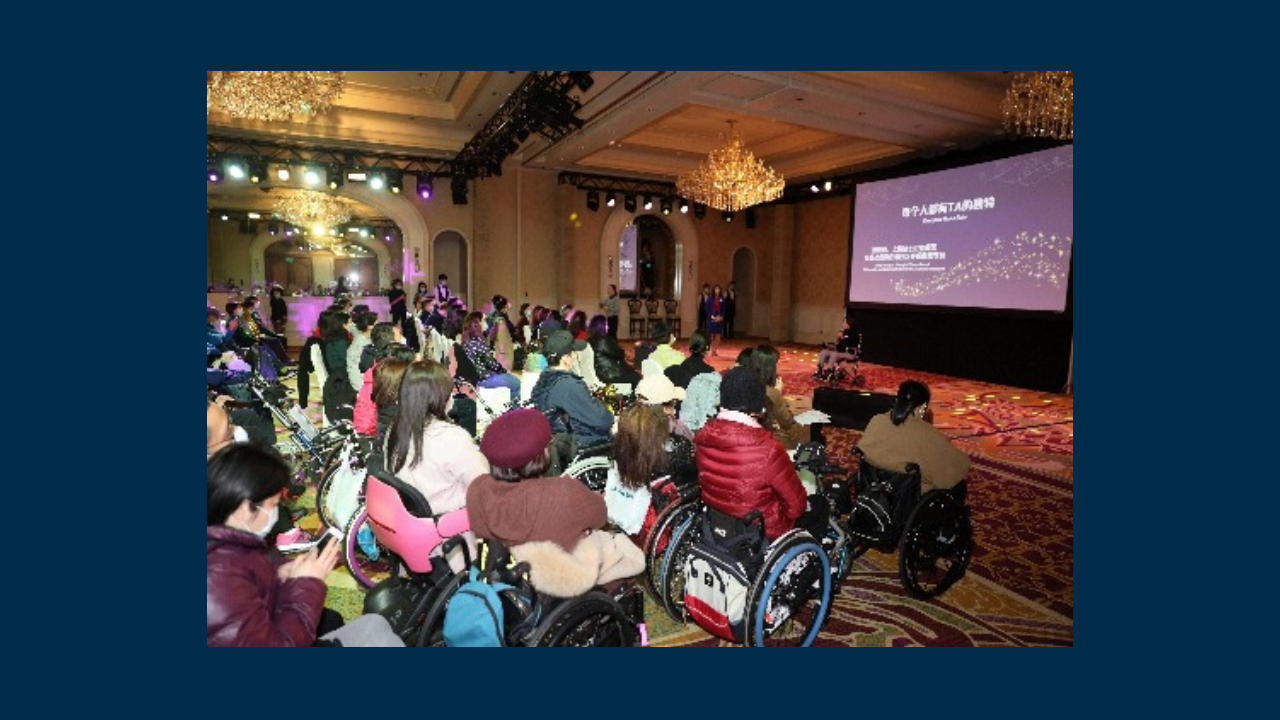 Shanghai Disney Resort Hosts Accessibility Forum to Promote Diverse and Inclusive Workplaces